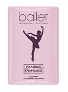 СВ-10615 Туалетное мыло «Ballet» с косметическим кремом 100гр