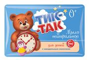 СВ-13258 Нейтральное  мыло для детей  ТИК-ТАК  с миндальным молочком 0+ гипоаллергенно 90 гр.