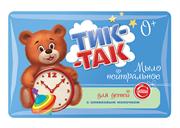СВ-13265 Нейтральное  мыло для детей  ТИК-ТАК  с оливковым молочком 0+ гипоаллергенно 90 гр