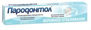 СВ-42121 Зубная паста  Пародонтол  Бережное отбеливание  124 гр.