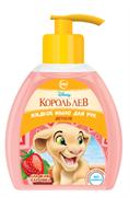 СВ-52267 Жидкое мыло для рук детское  Disney Король Лев  сладкая клубника 310 мл