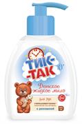 СВ-52410 Детское жидкое мыло для рук  ТИК-ТАК  с ромашкой 0+ 320 мл